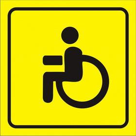Привликается ли инвалид второй группы к администативному наказание