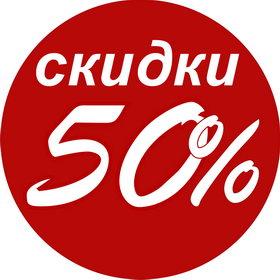 Порядок оплаты штрафов гибдд 50 процентов