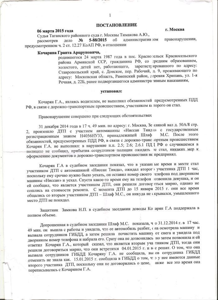 отзывы о московском союзе автоюристов - фото 2