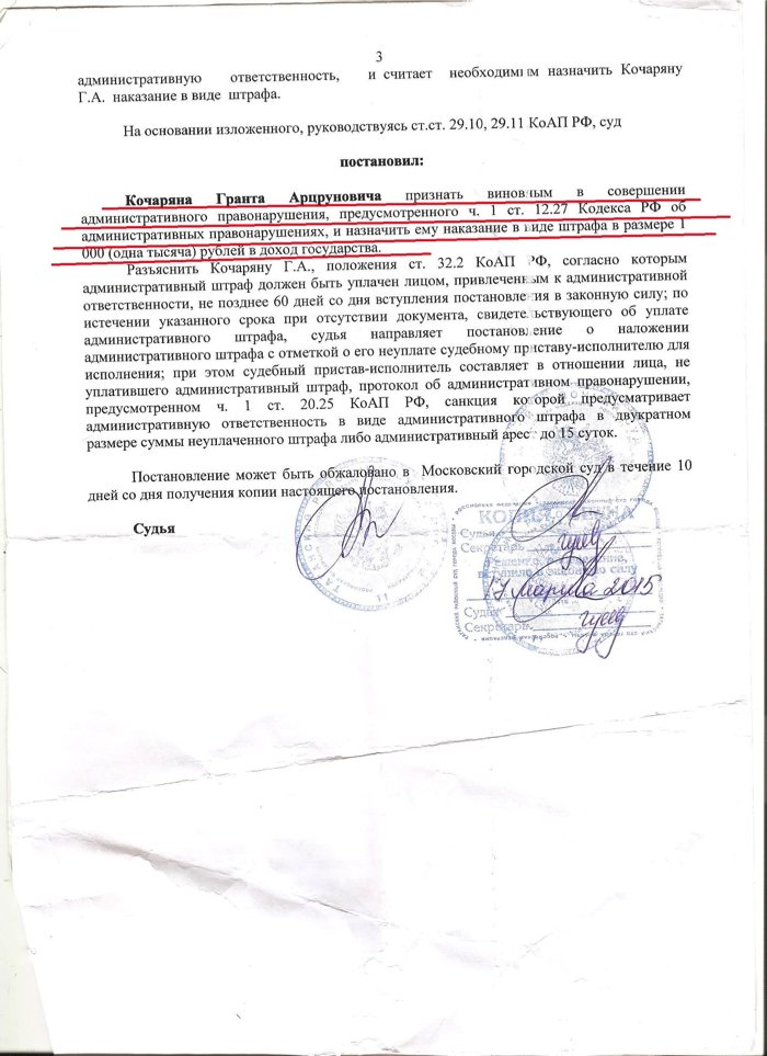 отзывы о московском союзе автоюристов - фото 3