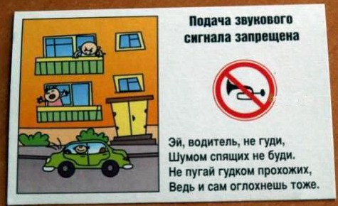 Правила дорожного движения для самых маленьких в картинках.
