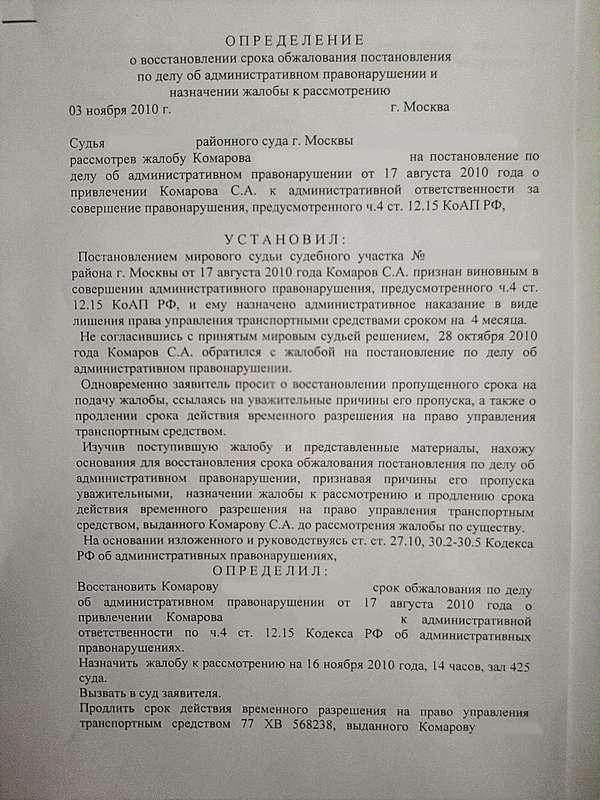 Соломбальский районный суд г.Архангельска
