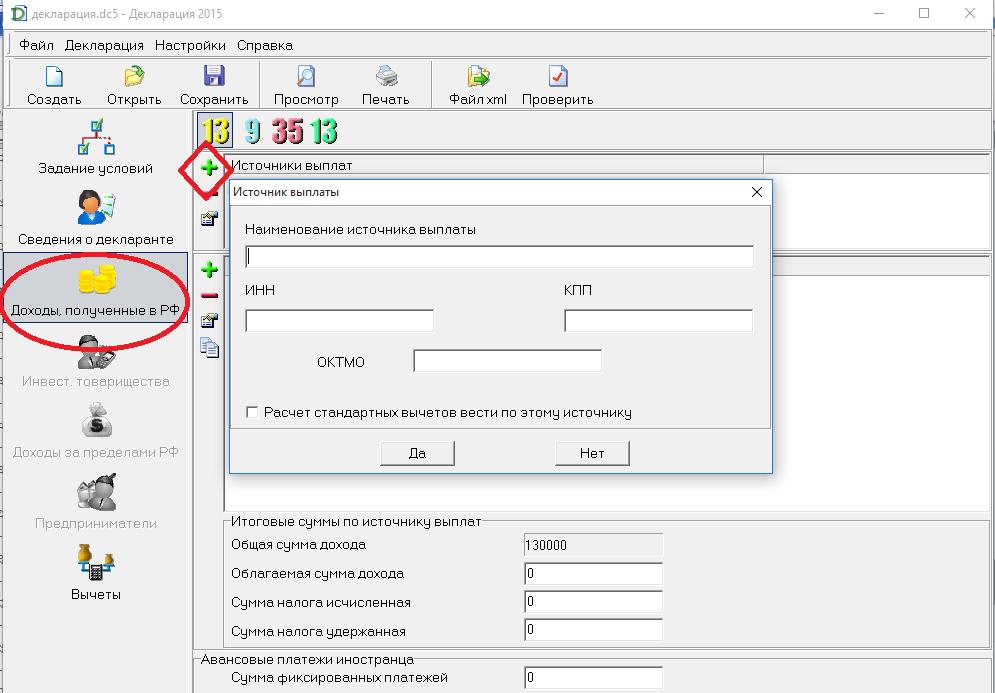 программа электронной отчетности в налоговую инспекцию
