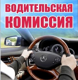 Медсправка для водителей по-новому